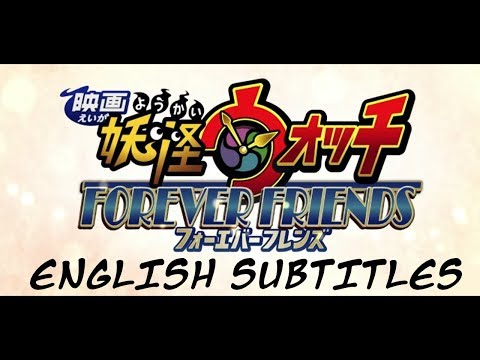 Yokai Watch Movie 5 Forever Friends ENGLISH SUBBED (FULL MOVIE) 映画 妖怪ウォッチ FOREVER FRIENDS