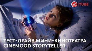 Распаковка и тест драйв мини кинотеатра Cinemood Storyteller