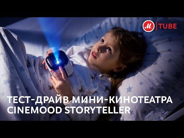 Распаковка и тест-драйв мини-кинотеатра Cinemood Storyteller