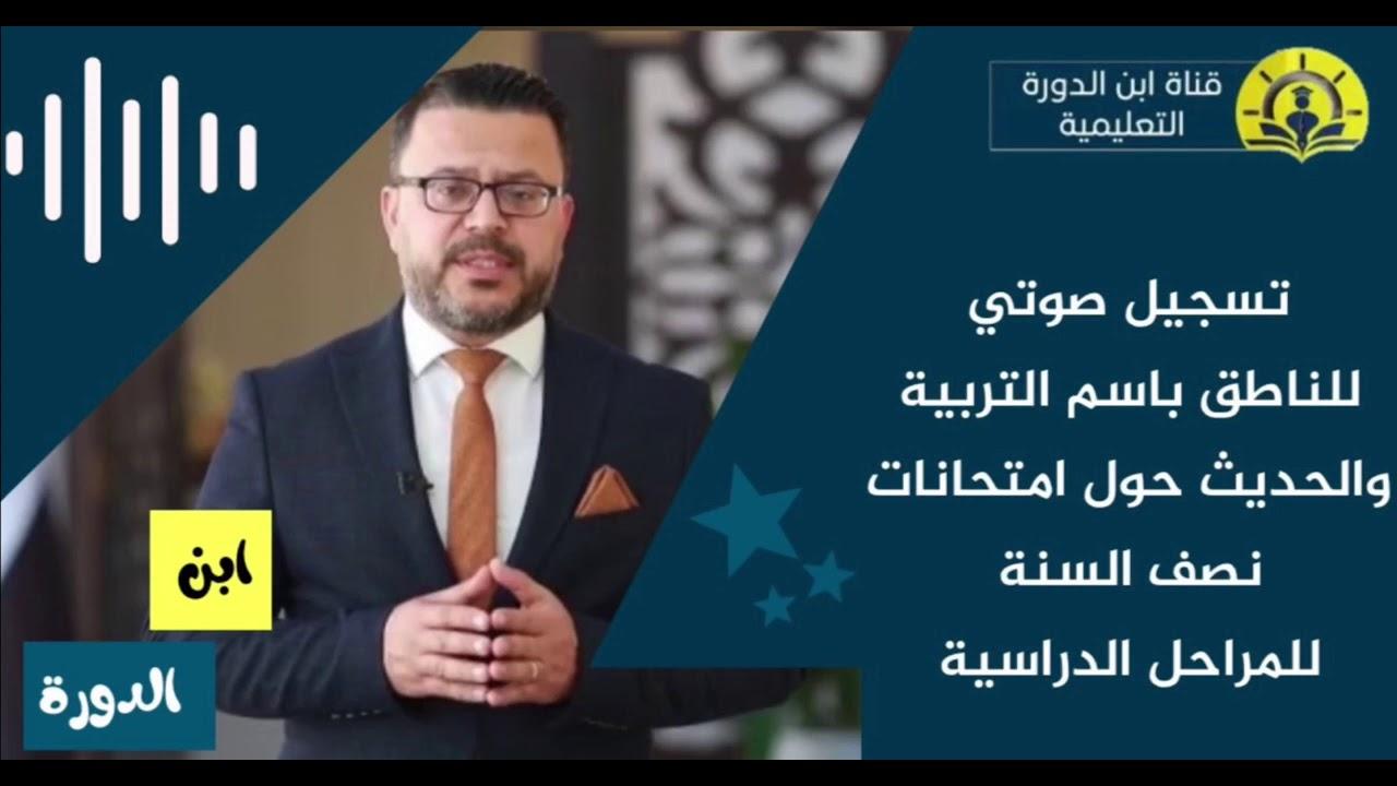 بالفديو | حيدر فاروق الناطق باسم التربية والحديث حول امتحانات نصف السنةلغاية هذه اللحظة🔺
