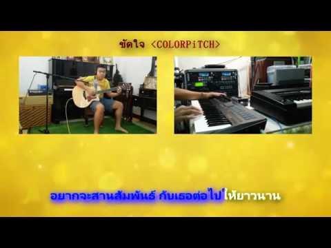 COLORPiTCH : ขัดใจ [Karaoke lyrics]