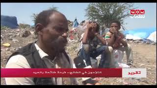 النازحون في الضالع ..فرحة ضائعة بالعيد | تقرير عبدالعزيز الليث - يمن شباب