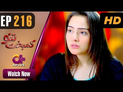 Kambakht Tanno - Episode 216 - Aplus ᴴᴰ Dramas