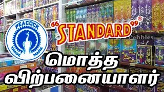 Wholesale Crackers Shop in Parrys, Broadway   Diwali Crackers Price & Shop Chennai   தீபாவளி