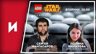 Полина Малахова и Сергей Мангасаров играют в Lego Star Wars. Complete Saga