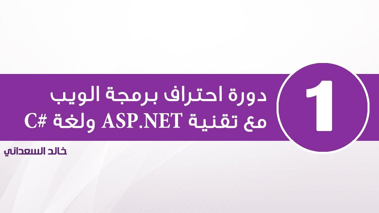 دورة ASP.Net بلغة سي شارب
