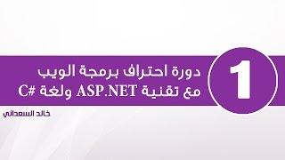 1. مدخل إلى برمجة الويب والتعرف على تقنيات ولغات الويب الأساسية