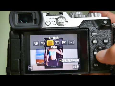 Panasonic對焦模式簡易介紹