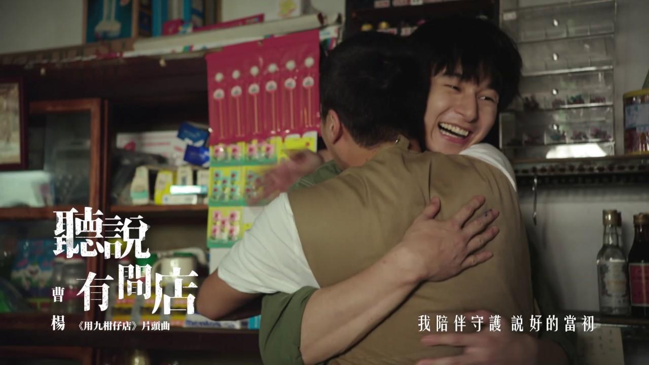 不能說的秘密音樂劇男主[曹楊]暖心演繹「用九柑仔店」片頭曲「聽說有間店」 - YouTube