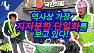 [본] 정치를 코미디화시킨 안철수 오세훈/ 검찰에게 셀…
