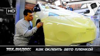Оклейка авто пленкой. Подготовка такси в Германии.(На нашем канале мы подробно рассказываем о немецком автомобильном рынке. Осмотры, тест-драйвы, покупка..., 2015-03-06T21:07:08.000Z)