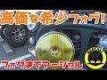 [後編]高価な希少フォグ!マーシャル810!この良さわかる!? (MARCHAL Lights FOG810) Miniシリーズ