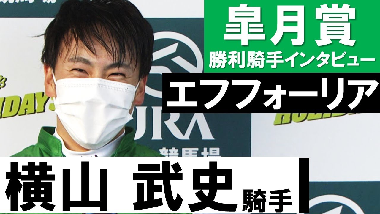 「ありがとうございます!最高です!」横山武史騎手《エフフォーリア》【皐月賞2021勝利騎手インタビュー】