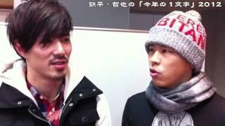今週は、鉄平・哲也が早くも「2012年の1文字」を発表! 劇団スーパーエ...