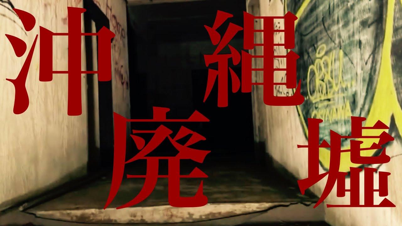 【廃墟心霊生ライブ】一家惨○、噂の現場‼︎  沖縄心霊スポット七福神の家。