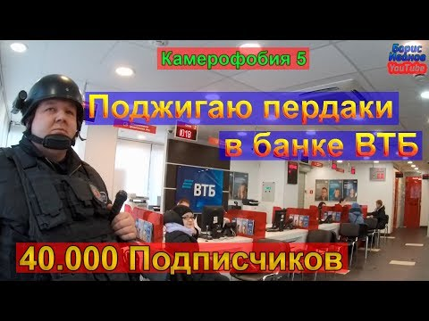 Camerophobia 5 | I'm setting fire to the employees of VTB Bank Moscow | Locked in a bank