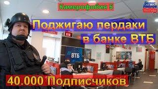 Камерофобия 5 | Поджигаю пердаки работников ВТБ банк Москва | Заперли в банке