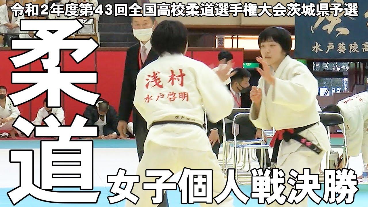[高校柔道]女子個人戦決勝|第43回全国高校柔道選手権大会茨城県予選