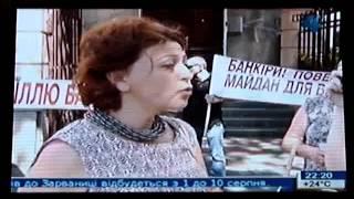 Валютные и псевдо валютные кредиты митинг в Тернополе под Нац. Банком Украины 30 июля 2014 года(, 2014-07-30T20:09:48.000Z)