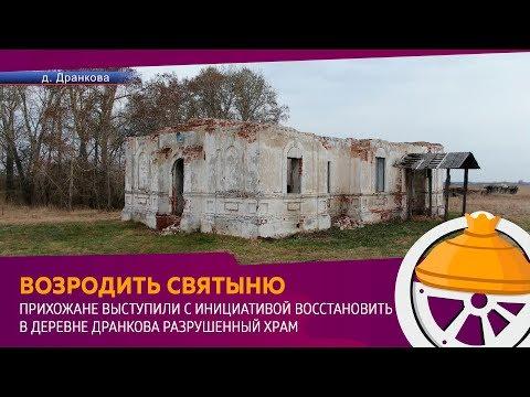 Прихожане выступили с инициативой восстановить в деревне Дранкова разрушенный храм