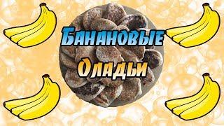 Банановые оладьи, проверяю рецепт оладьев из интернета
