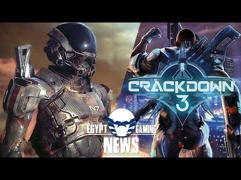 الحلقة 33 من EGN - تأجيل لعبة Crackdown 3 و وقف دعم Mass Effect Andromeda