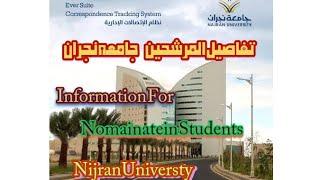 تفاصيل المرشحين ( جامعة نجران) Information of Nomainatein Students (Nijran Universty)