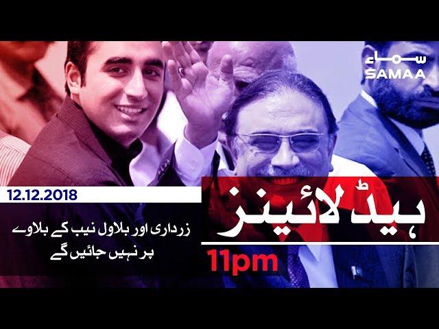 Samaa Headlines - 11PM - 12 December 2018
