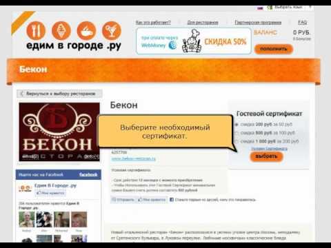 Скидка 50% на сертификаты Edimvgorode.ru за WebMoney