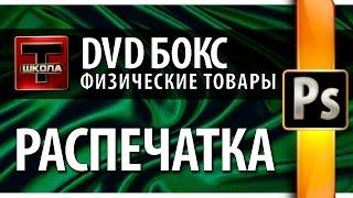 Урок 2 Как правильно распечатать обложку для DVD бокса