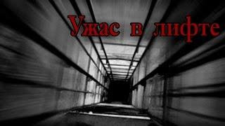 Страшные истории на ночь - Ужас в лифте.