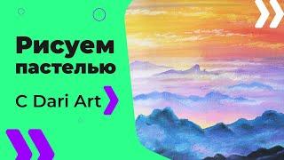 Как нарисовать вершины гор в облаках СУХОЙ пастелью! #Dari_Art(Свои идеи к видео урокам оставляйте в группе ВК https://vk.com/dari_art_artist ЧТО ПОТРЕБУЕТСЯ: Пастель СУХАЯ ( у меня..., 2016-08-26T10:46:05.000Z)