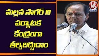 CM KCR Over Mallana Sagar And Forest Development  Telugu News