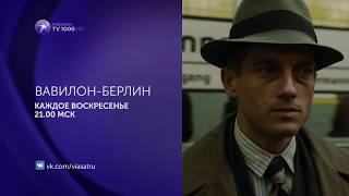 """Премьера сериала """"Вавилон-Берлин"""" на TV1000 Premium HD (2 версия)"""