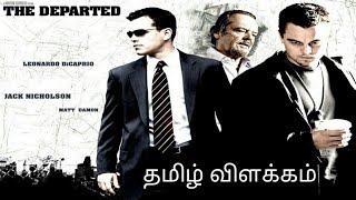 Departed (2006) |தமிழ் விளக்கம்|by HOLLYWOOD TIMES