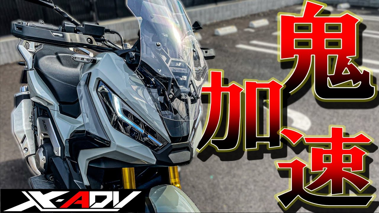 【納車インプレ】新型X-ADVの加速がヤバすぎる・・・【モトブログ】
