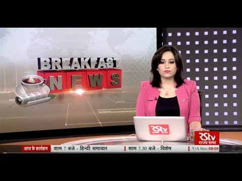 English News Bulletin – Nov 15, 2017 (8 am)
