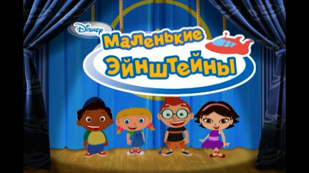смотреть мультфильм маленькие эйнштейны онлайн: