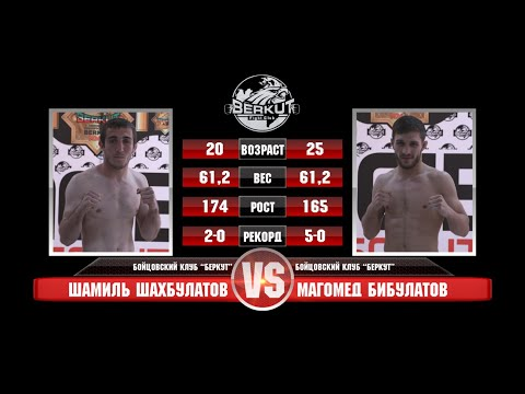 ACB 7: Магомед Бибулатов vs. Шамиль Шахбулатов   Magomed Bibulatov vs. Shamil Shamil Shakhbulatov