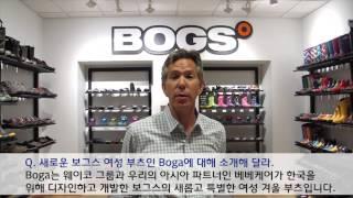 [영상] 美 방한부츠신발 브랜드 '보그스'…