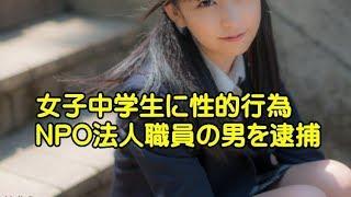 宮城県警がNPO法人職員が女子中学生に裸の画像を送らせた容疑で逮捕 ...
