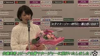 【佐藤美希】Jリーグ名誉マネージャーに就任!! 佐藤美希 検索動画 5