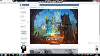 Точный способ метода расширение экрана в игре Копатель Онлайн !