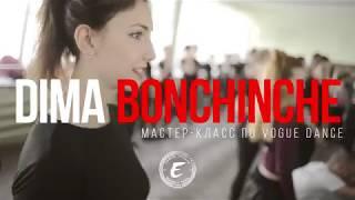 2018-05-21 Мастер-класс Димы Bonchinche. Школа современных танцев в Нижнем Тагиле