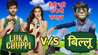 लुका छुपी फिल्म VS बिल्लू   Luka Chuppi Movie VS Billu   Kartik Aryan   Kriti Sanon   Pagal Billa