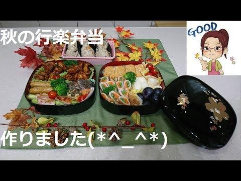 秋の行楽弁当が訪日外国人に大人気だ。