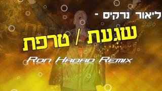 ליאור נרקיס - שגעת טרפת (Ron Hadad Remix)