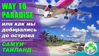 видео Час Х – когда покупать дешевые авиабилеты лучше всего?