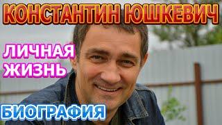 Константин Юшкевич - биография, личная жизнь, жена, дети. Актер сериала Склифосовский 7 сезон