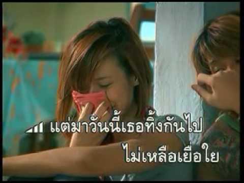 Karaoke thai song 02